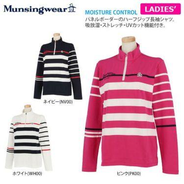 マンシングウェア Munsingwear レディース パネルボーダー柄 ワッペン 長袖 ハイネック ハーフジップシャツ MGWOJB03 2019年モデル 商品詳細5