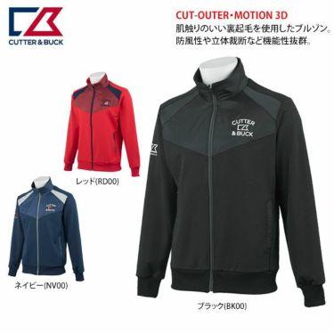カッター&バック CUTTER&BUCK メンズ 配色切替 裏起毛 長袖 フルジップ ブルゾン CGMOJL51 2019年モデル 詳細2