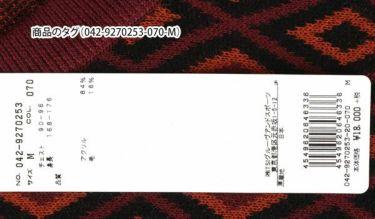 セントアンドリュース St ANDREWS メンズ ダイヤ柄 ロゴ刺繍 長袖 Vネック セーター 042-9270253 2019年モデル 詳細5