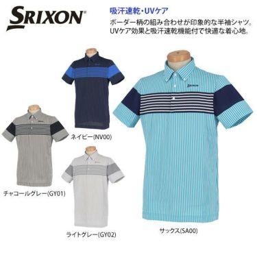 スリクソン SRIXON メンズ ボーダー×ストライプ柄 半袖 ボタンダウン ポロシャツ RGMOJA01 2019年モデル 商品詳細6