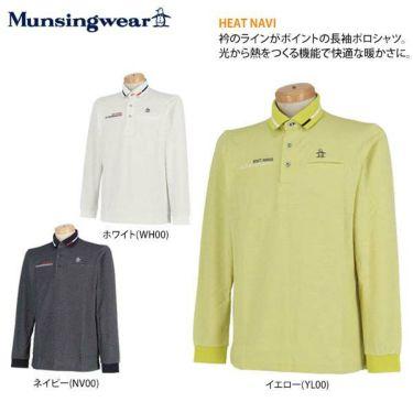マンシングウェア Munsingwear メンズ ヒートナビ 長袖 ポロシャツ MGMOJB16 商品詳細5