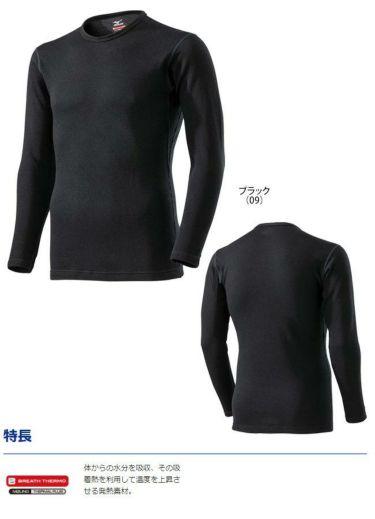 ミズノ MIZUNO メンズ ブレスサーモアンダー 長袖 クルーネック インナーシャツ C2JA9614 商品詳細3