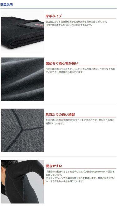 ミズノ MIZUNO メンズ ブレスサーモアンダー 長袖 クルーネック インナーシャツ C2JA9614 商品詳細4