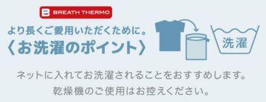 ミズノ MIZUNO メンズ ブレスサーモアンダー 長袖 クルーネック インナーシャツ C2JA9614 商品詳細5