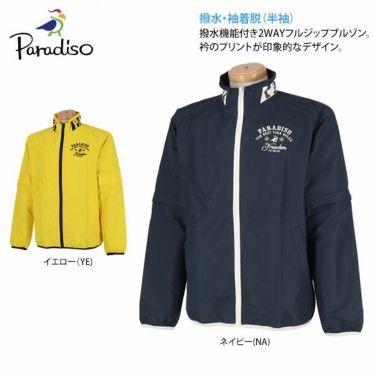 パラディーゾ Paradiso メンズ 撥水 2WAY フルジップ ブルゾン QSM01D 2019年モデル 詳細2