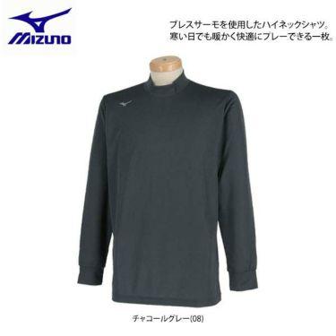 ミズノ MIZUNO メンズ ロゴ刺繍 ブレスサーモ 長袖 ハイネックシャツ 52JA9550 商品詳細3