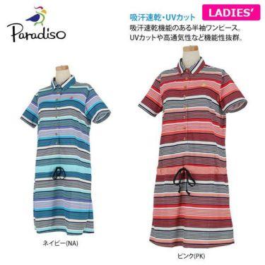 パラディーゾ Paradiso レディース ロゴ刺繍 ボーダー柄 半袖 ワンピース 4SN07A 2019年モデル 商品詳細4