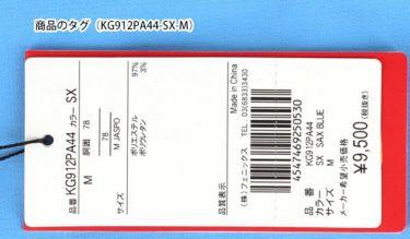 【ss特価】△カッパ Kappa メンズ エンブレム 撥水 ストレッチ ロングパンツ KG912PA44 [裾上げ対応1] 詳細6