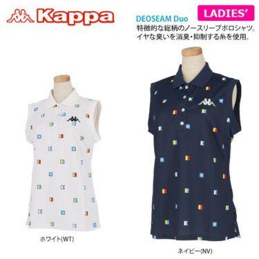 【ss特価】△カッパ Kappa レディース 総柄 ノースリーブ ポロシャツ KG922NS71 2019年モデル 詳細2