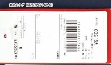 【ss特価】△カッパ Kappa レディース エンブレム 撥水 ストレッチ ロングパンツ KG922PA71 [裾上げ対応1] 詳細6