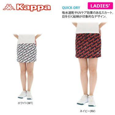 【ss特価】△カッパ Kappa レディース ロゴ刺繍 総柄 スカート KG922SK72 2019年モデル 詳細2