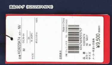 【ss特価】△カッパ Kappa レディース 総柄 撥水 ストレッチ スカート KG922SK74 2019年モデル 詳細6