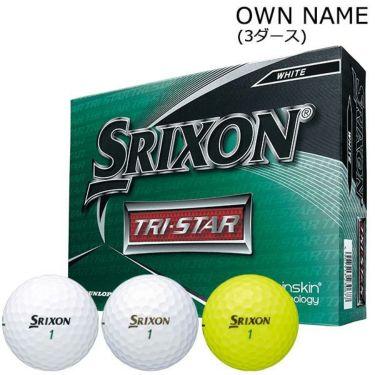 オウンネーム専用 ダンロップ スリクソン TRI-STAR トライスター 2020年モデル ゴルフボール 3ダース(36球)