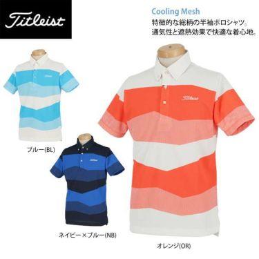 タイトリスト Titleist メンズ カラーブロック 半袖 ポロシャツ TSMC1925 2019年モデル 商品詳細5