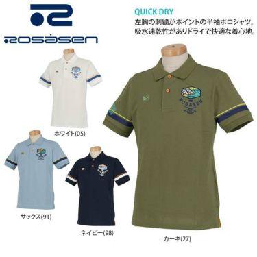 ロサーセン Rosasen メンズ ベアカノコ ロゴ刺繍 袖ライン 半袖 ポロシャツ 044-22244 2020年モデル 商品詳細6