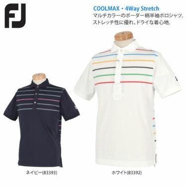 フットジョイ FootJoy メンズ ロゴ刺繍 マルチカラー ボーダー柄 半袖 ポロシャツ FJ-S20-S19 2020年モデル ホワイト(83392)