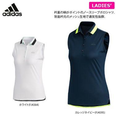 アディダス adidas レディース メッシュ切替 ノースリーブ ポロシャツ GLD46 2020年モデル 詳細2