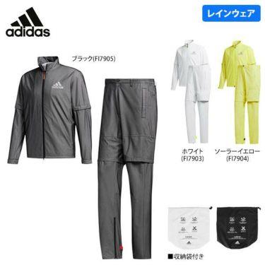 アディダス adidas メンズ 収納袋付き ハイストレッチ レインウェア 上下セット GKI16 2020年モデル