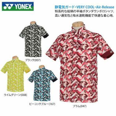 ヨネックス YONEX メンズ 総柄プリント ロゴ刺繍 メッシュ生地 半袖 ボタンダウン ポロシャツ GWS1148 2020年モデル 商品詳細6
