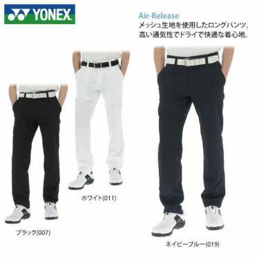 ヨネックス YONEX メンズ ストレッチ メッシュ ノータック ロングパンツ GWS4170 2020年モデル [裾上げ対応1] 商品詳細5