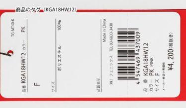 【ss特価】△カッパ Kappa ユニセックス メタルロゴ 総柄 サンバイザー KGA18HW12 WT ホワイト 2020年モデル 詳細1