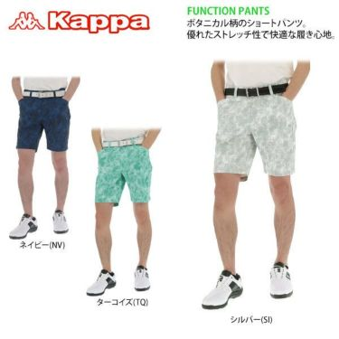 【ss特価】△カッパ Kappa メンズ 撥水 総柄 ボタニカルプリント ストレッチ ショートパンツ KGA12SP02 2020年モデル 詳細2