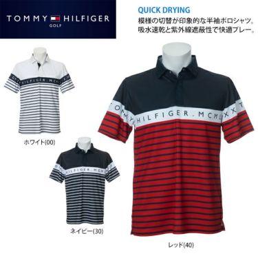 トミー ヒルフィガー ゴルフ メンズ ラインロゴ ボーダー柄 半袖 ポロシャツ THMA023 2020年モデル 商品詳細5