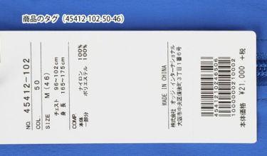 オロビアンコ Orobianco メンズ ロゴプリント メッシュ切替 長袖 フルジップ ブルゾン 45412-102 2020年モデル 詳細3