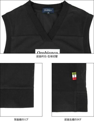 オロビアンコ Orobianco メンズ ロゴプリント メッシュ切替 Vネック ベスト 45413-104 2020年モデル 詳細2