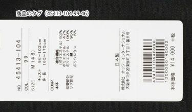 オロビアンコ Orobianco メンズ ロゴプリント メッシュ切替 Vネック ベスト 45413-104 2020年モデル 詳細3