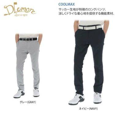 ドレモア Dlemore メンズ サッカー生地 ストライプ柄 ロングパンツ 0SS-DLB1 2020年モデル [裾上げ対応2] 商品詳細4