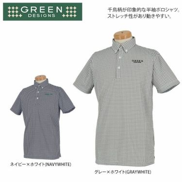 グリーンデザインズ GREEN DESIGNS メンズ 千鳥格子柄 半袖 ボタンダウン ポロシャツ 0SS-GDS1 2020年モデル 商品詳細4