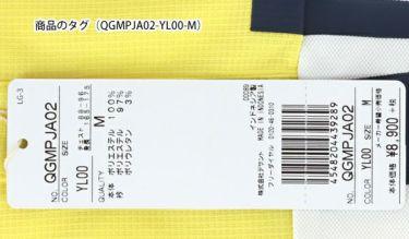 ルコック Le coq sportif メンズ ワッフル生地 カラーブロック 半袖 ポロシャツ QGMPJA02 2020年モデル 詳細2