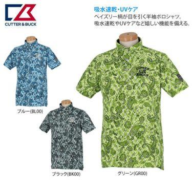 カッター&バック CUTTER&BUCK メンズ 鹿の子 ペイズリー柄 半袖 ホリゾンタルカラー ポロシャツ CGMPJA28 2020年モデル 詳細2