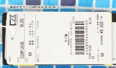 カッター&バック CUTTER&BUCK メンズ ロゴ刺繍 ブロック柄 半袖 ボタンダウン ポロシャツ CGMPJA36 2020年モデル 詳細5
