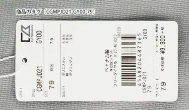 カッター&バック CUTTER&BUCK メンズ ドビー ストレッチ ロングパンツ CGMPJD21 2020年モデル [裾上げ対応1●] 詳細6