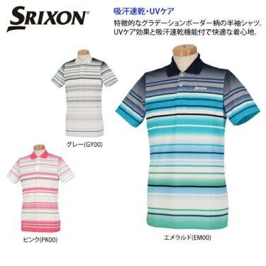 スリクソン SRIXON メンズ ロゴ刺繍 グラデーションボーダー柄 半袖 ポロシャツ RGMPJA20 2020年モデル 商品詳細5
