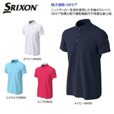 【ss特価】△スリクソン SRIXON メンズ ロゴ刺繍 ニットサッカー生地 半袖 ポロシャツ RGMPJA21 2020年モデル 詳細2