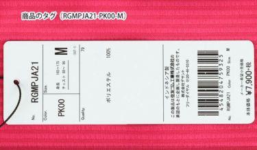 【ss特価】△スリクソン SRIXON メンズ ロゴ刺繍 ニットサッカー生地 半袖 ポロシャツ RGMPJA21 2020年モデル 詳細5