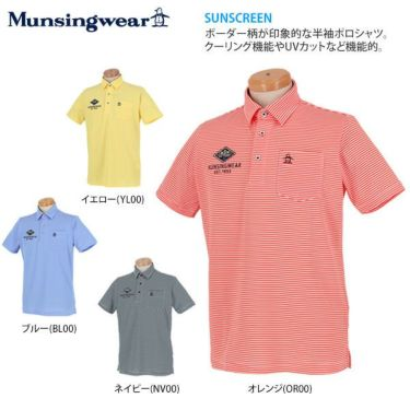 【ss特価】△マンシングウェア Munsingwear メンズ ボーダー柄 ロゴ刺繍 半袖 ポロシャツ MGMPJA13 2020年モデル 詳細2