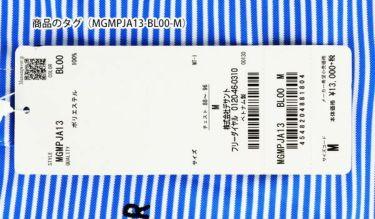 【ss特価】△マンシングウェア Munsingwear メンズ ボーダー柄 ロゴ刺繍 半袖 ポロシャツ MGMPJA13 2020年モデル 詳細5