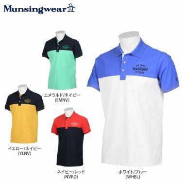 【ss特価】△マンシングウェア Munsingwear メンズ バイカラー 半袖 ポロシャツ MGMPJA14 2020年モデル 詳細1