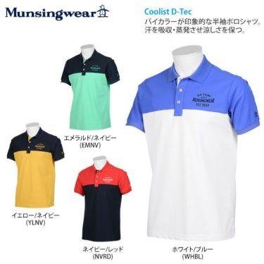【ss特価】△マンシングウェア Munsingwear メンズ バイカラー 半袖 ポロシャツ MGMPJA14 2020年モデル 詳細2