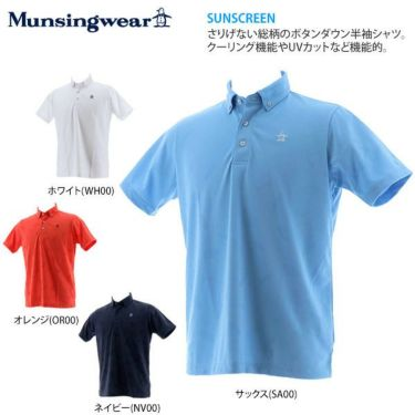 【ss特価】△マンシングウェア Munsingwear メンズ ジャガード総柄 半袖 ボタンダウン ポロシャツ MGMPJA34 2020年モデル 詳細2