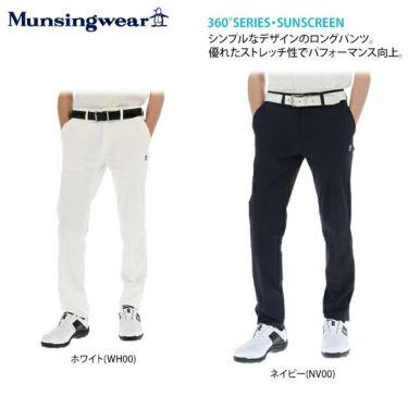 マンシングウェア Munsingwear メンズ ストレッチ ロングパンツ MGMPJD02X 2020年モデル [裾上げ対応1] 商品詳細4