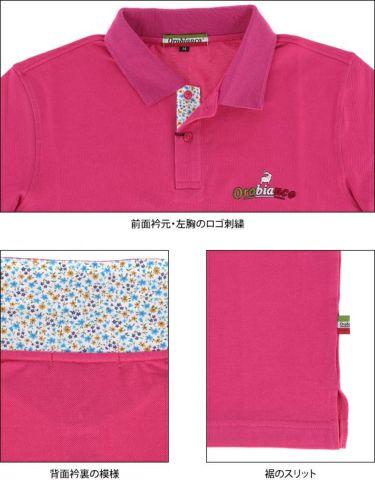 オロビアンコ Orobianco メンズ ロゴ刺繍 半袖 ポロシャツ 43575-163 2020年モデル 詳細2