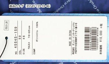 オロビアンコ Orobianco メンズ 総柄 ストレッチ ショートパンツ 45545-159 2020年モデル 詳細3