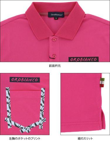 オロビアンコ Orobianco メンズ ロゴプリント 半袖 ポロシャツ 45575-155 2020年モデル 詳細2