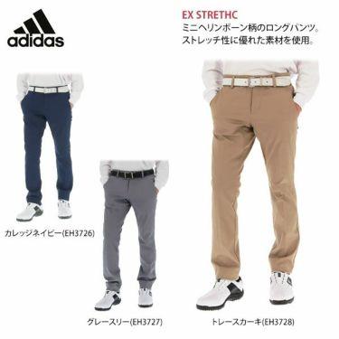アディダス adidas メンズ EX STRETCH ヘリンボーン柄 テーパード ロングパンツ FYO75 2019年モデル [裾上げ対応1●] 詳細2