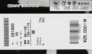 フィッチェゴルフ FICCE GOLF メンズ タイポグラフィ柄 長袖 フルジップ セーター 281600 詳細2